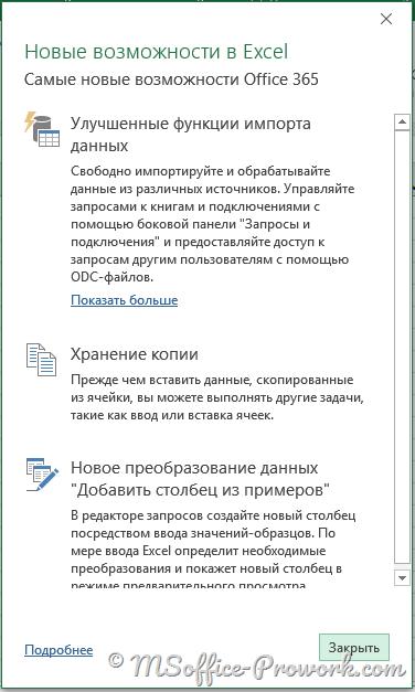 Новые возможности Excel