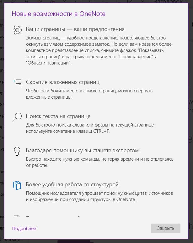 Функции OneNote на стадии предварительного тестирования