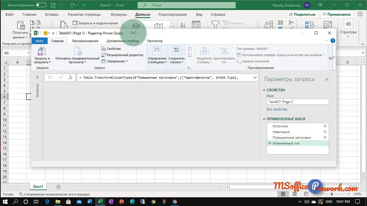 Импорт данных из PDF в Excel с помощью PowerQuery