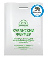 Белый ПВД пакет 70 мкм, размер 30*40 см, вырубная ручка, шелкография, с логотипом магазина натуральных продуктов Кубанский фермер