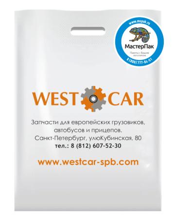 Белый ПВД пакет повышенной плотности 70 мкм с вырубной ручкой и логотипом магазина автозапчастей WESTCAR