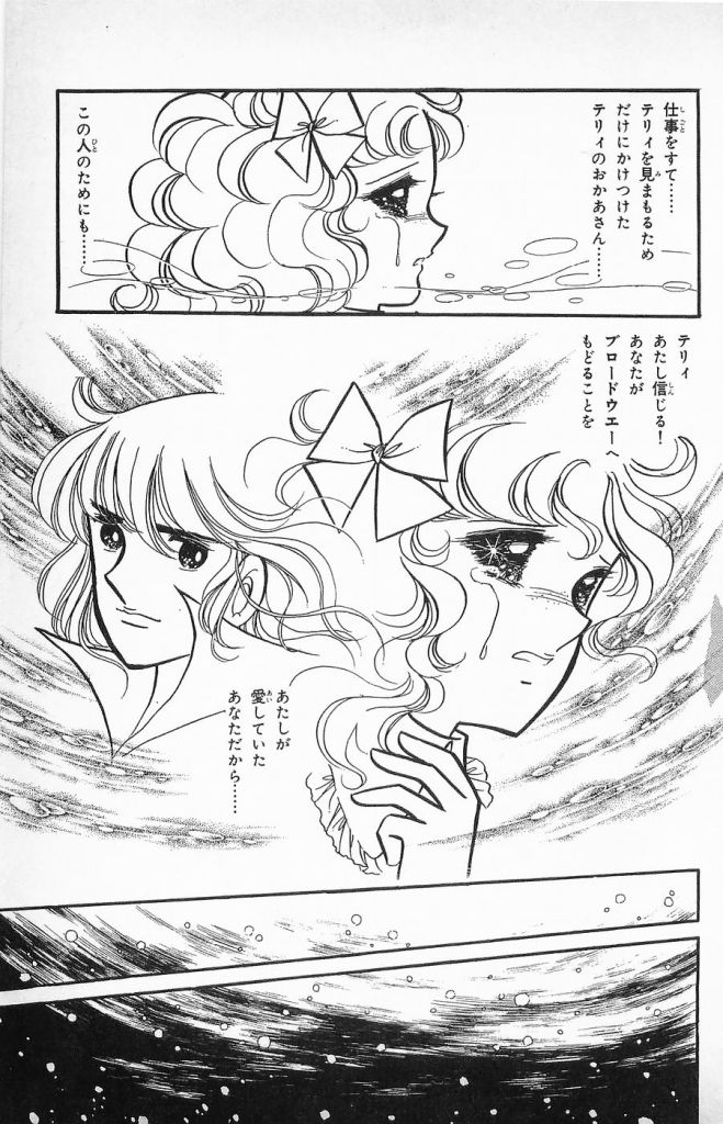 キャンディキャンディ第09巻129