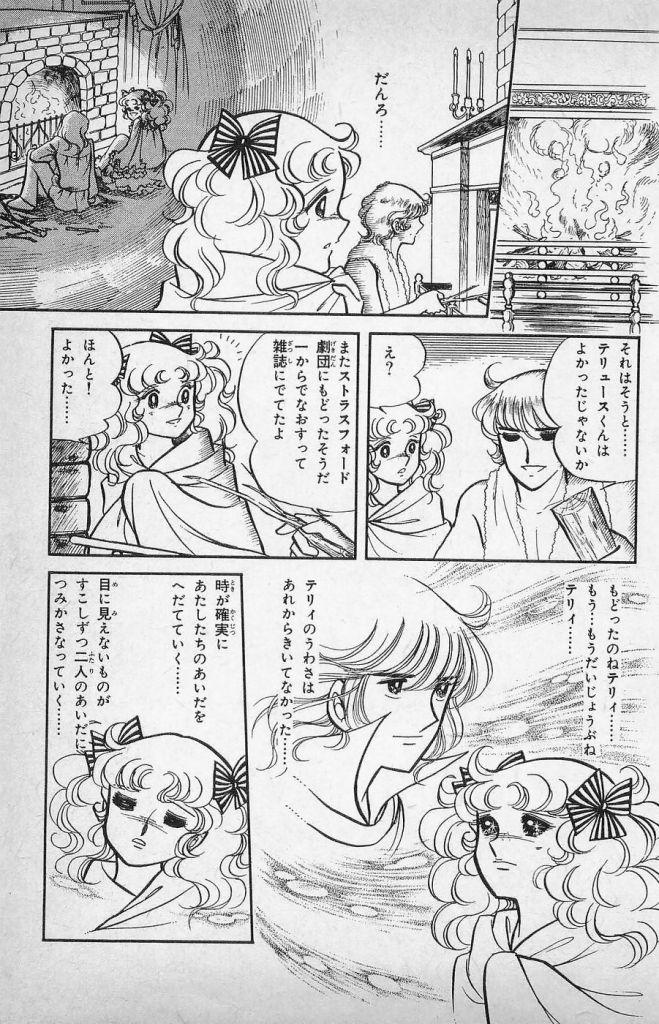 キャンディキャンディ第09巻173