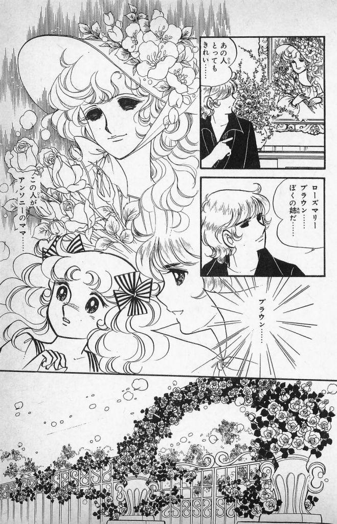 キャンディキャンディ第09巻165