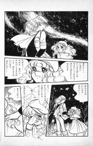 キャンディキャンディ第07巻106