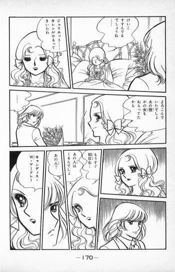 キャンディキャンディ第07巻170