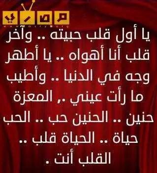 رسائل حب وشوق قصيرة للموبايل للحبيب والزوج موقع مصري