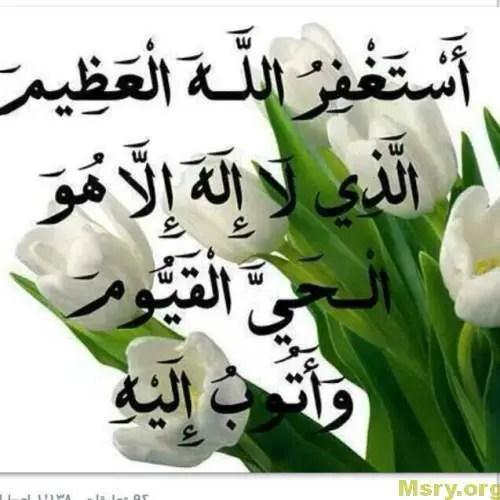 استغفر الله العظيم ومواقف وصور عن عظمة وفضل الاستغفار موقع