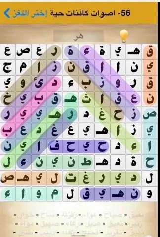حل لغز اصوات كائنات حية موقع مصري