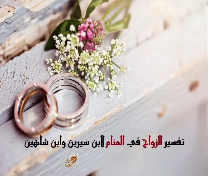 تفسير حلم الزواج في المنام لابن سيرين وابن شاهين موقع مصري