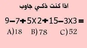 فوازير صعبة جدا للاذكياء فقط وحلها وألغاز متنوعة ومضحكة موقع مصري