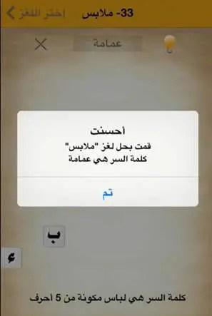 حل لغز لباس مكون من 5 حروف موقع مصري
