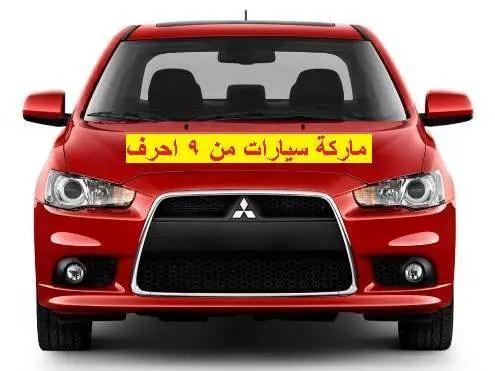 ماركة سيارات من 9 احرف موقع مصري