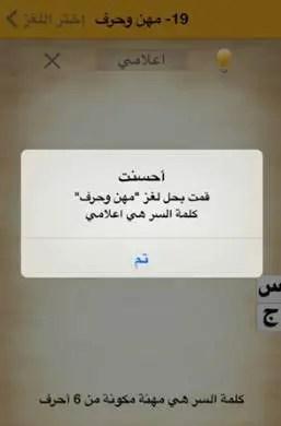 حل لغز مهنة مكونة من 6 حروف موقع مصري
