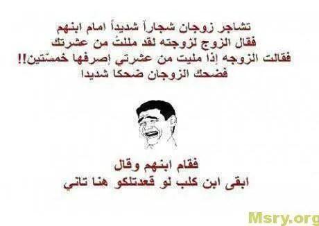 اجمد نكت قصيرة مضحكة جدا موقع مصري