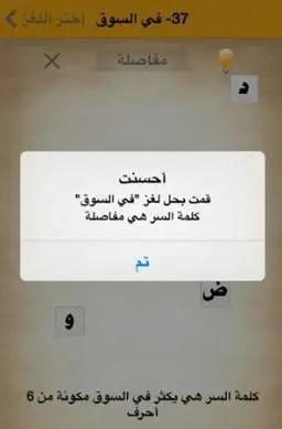 حل لغز يكثر فى السوق مكونه من 6 حروف موقع مصري