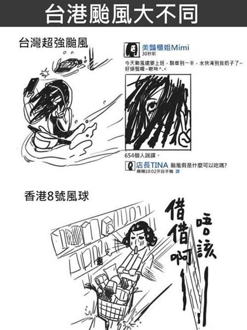 difference between hong kong and taiwan 10
