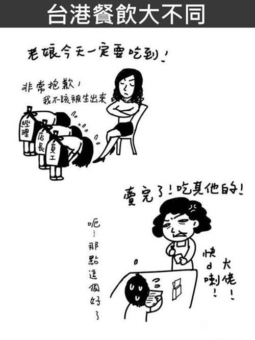 difference between hong kong and taiwan 14