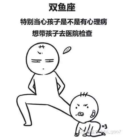 如果12星座當了爹,遇到孩子闖禍了肯定會是這樣...