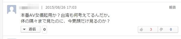 日本AV女優波多野結衣代言悠遊卡 日網驚問:頭殼壞去嗎?