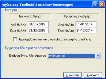 mygalaxy_ypoboli_stoixeiwn_isilogismou