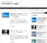 【ミラートレーダー・シストレ24】めたろうのFXシストレ検証!
