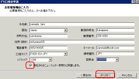 デモ口座の申請③