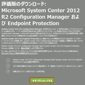 SYSTEM CENTER 2012 R2 ENDPOINT PROTECTIONをダウンロードする