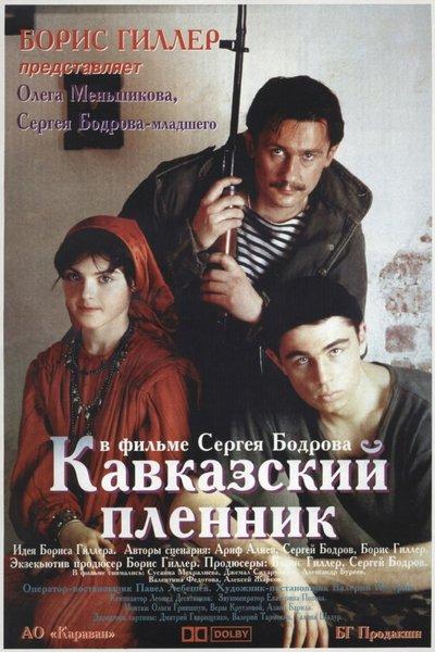 Фильмы про чеченскую войну: список лучших
