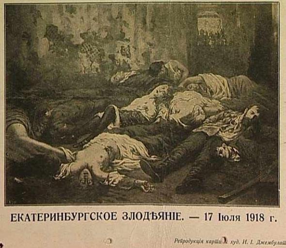 Как антисемитизм белых помешал расследованию убийства царской семьи 1918, Большевики, Царь, история, николай ii, ностальгия
