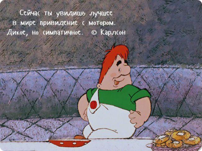 Наши любимые цитаты мультфильм, фразы