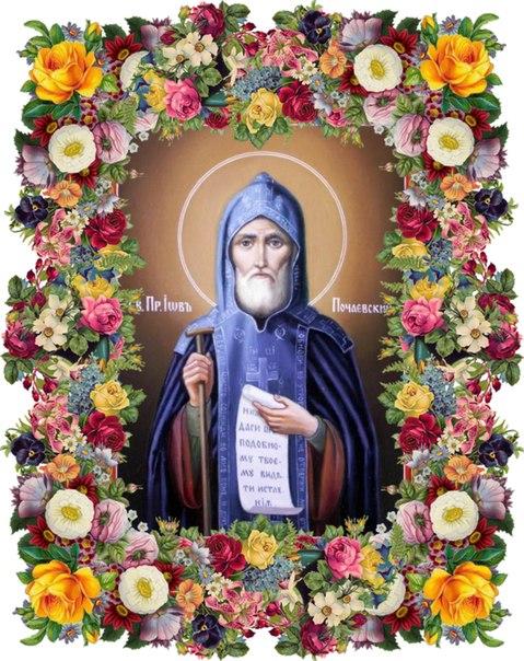 10 ноября - День преподобного Иова, игумена Почаевского.