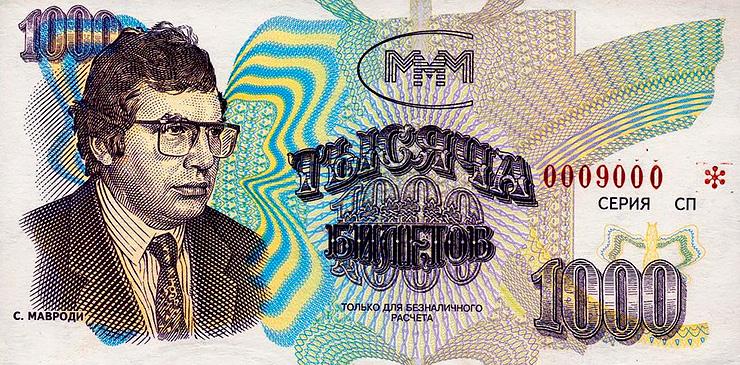 Деньги Мавроди