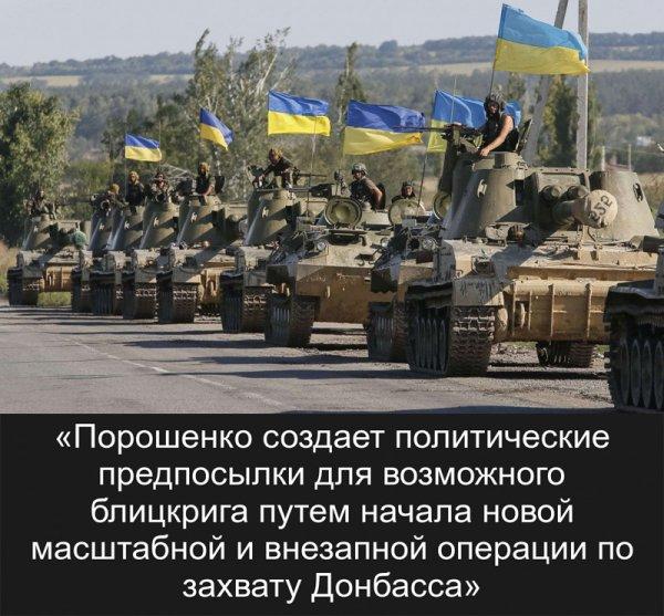 Порошенко объявил о майском наступлении на Донбасс