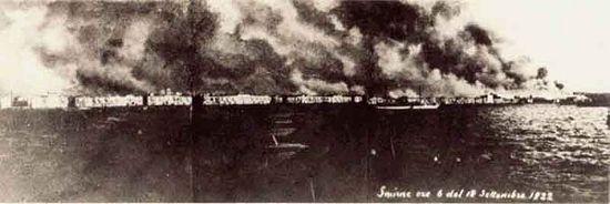 Горящая Смирна. 1922 г.