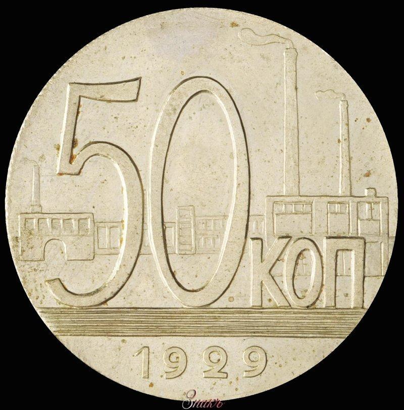 Самая дорогая монета СССР Нумизматика, СССР, монеты