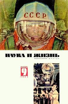 «Наука и жизнь» Союзпечать, журналы, пресса, советский союз, ссср