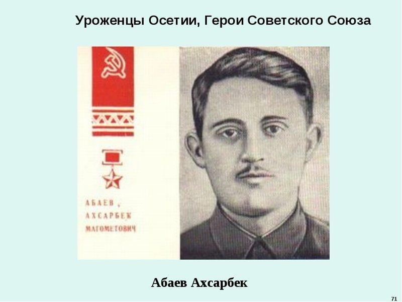 Предыдущий пост СССР, герой советского союза, история, факты