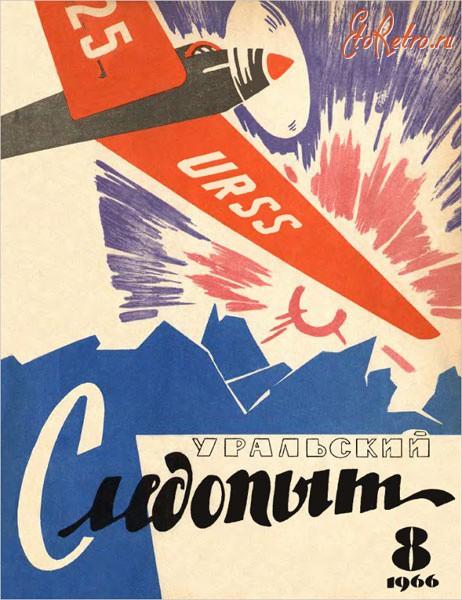 «Уральский следопыт» Союзпечать, журналы, пресса, советский союз, ссср