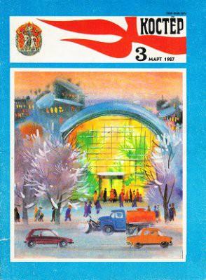 «Костёр» Союзпечать, журналы, пресса, советский союз, ссср