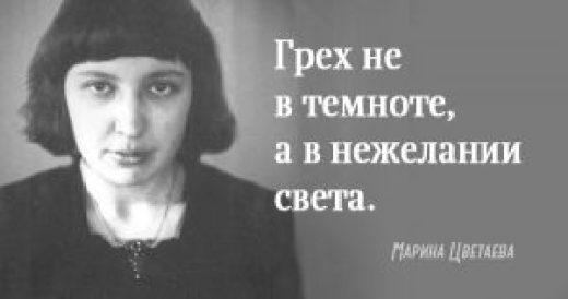 Цитаты Цветаевой