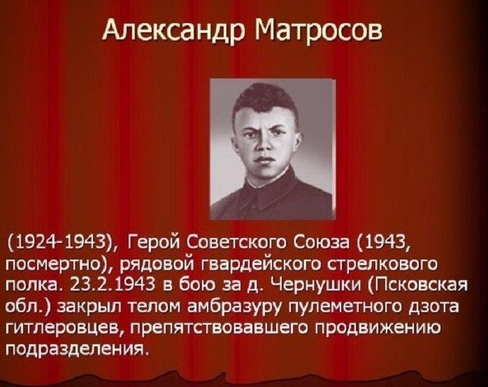 Александр Матросов. Велика Отечественная война, герои, победа