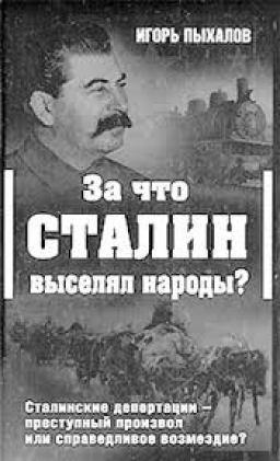 Картинки по запросу депортация предателей татар фото