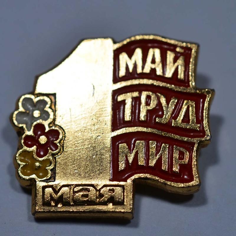 6. 1 мая, СССР, воспоминания, значки, первомай, юность