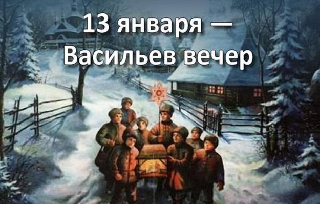 13 ЯНВАРЯ ВАСИЛЬЕВ ВЕЧЕР/ЩЕДРЫЙ ВЕЧЕР /КОЛЯДА.