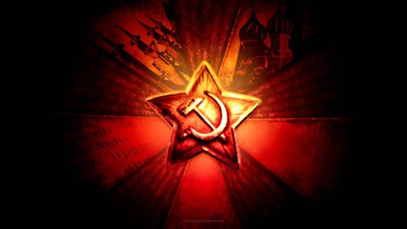 Красная Империя