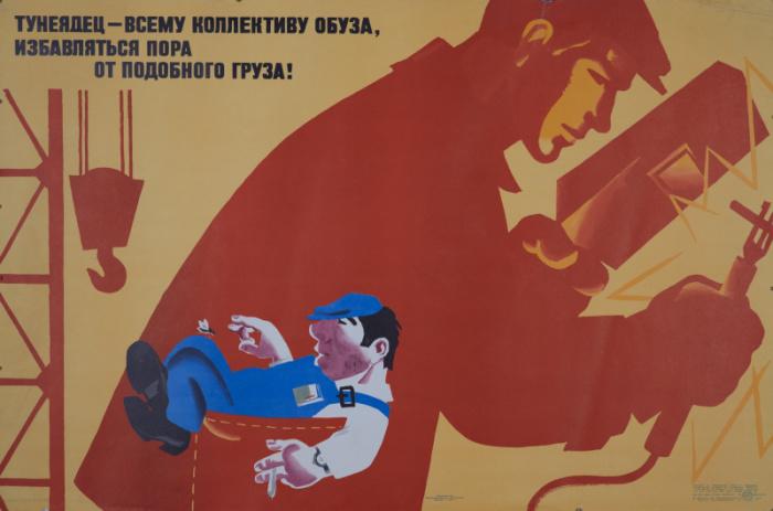За что советский человек получал клеймо «тунеядец»