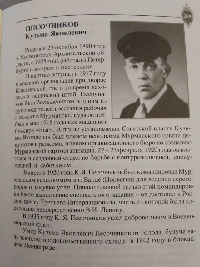 Первый начальник Мурманской ЧК умер от голода в 1942 году в блокадном Ленинграде, работая заведующим продовольственным складом Совесть, честность, Великая Отечественная война, блокада