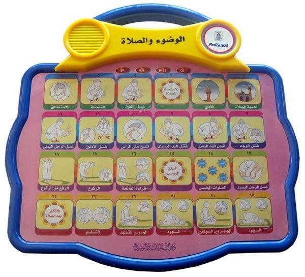 Игрушки мусульманских детей