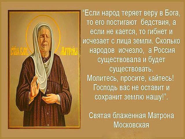 8 марта Обретение мощей блж. Матроны Московской.